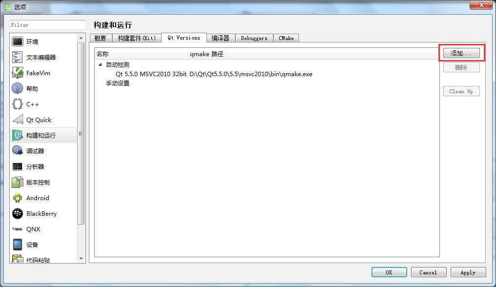 QTCreator添加QT版本