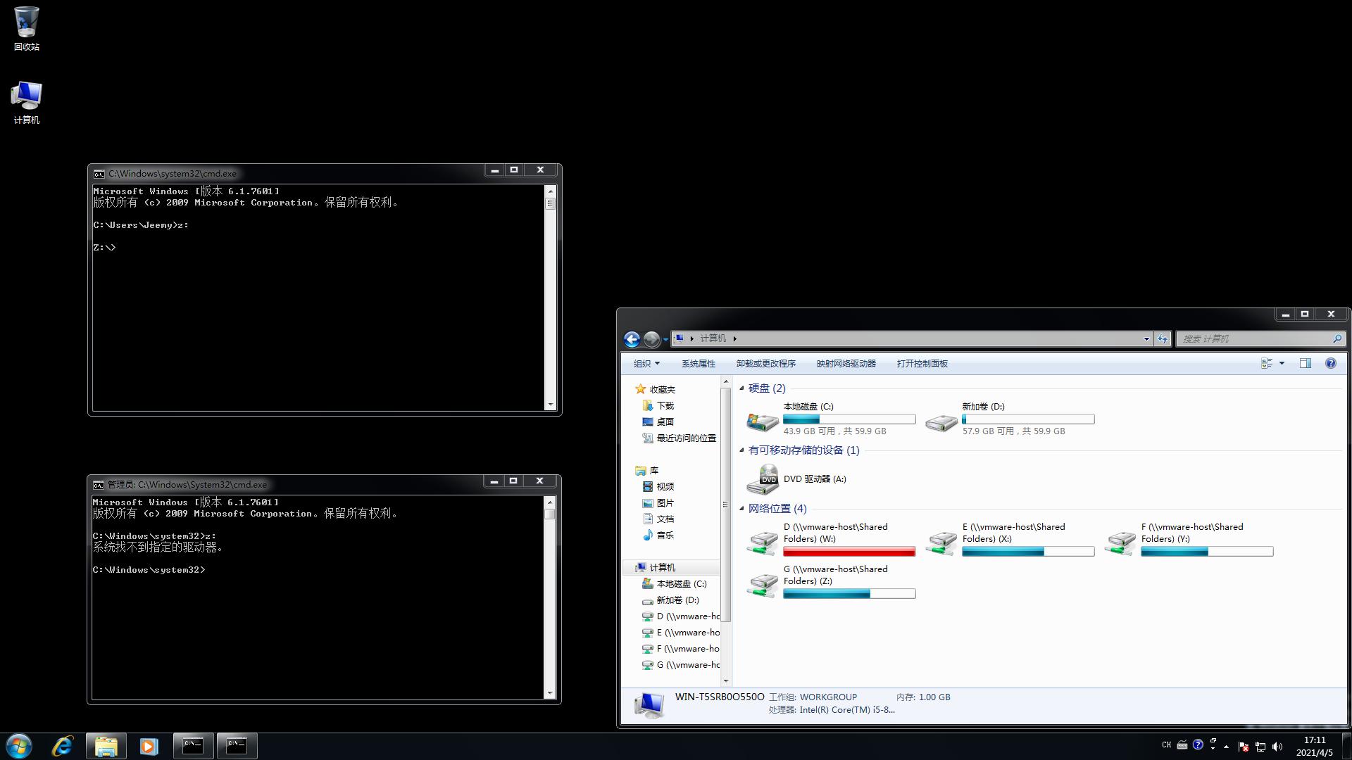 建立磁盘映射之后,不同权限的cmd可访问的情况不同